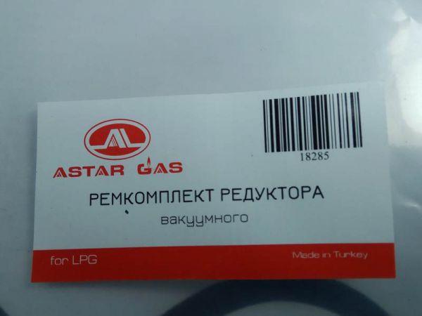 ASTAR GAS Ремкомплект редуктора вакуумного