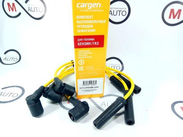Провод высоковольтный ВАЗ 2108-15 инж. 8 кл. дв. 1,5, к-т, силикон «Cargen»кл. дв. 1,5) (бензин/газ)