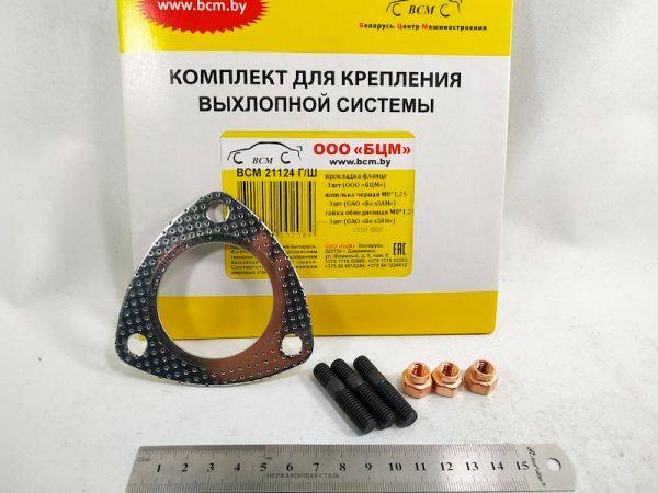 Ремкомплект трубы приемной ВАЗ 21124 (прокладка, гайки, шпильки) БЦМ